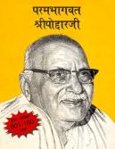 Param Bhagwat Bhaiji