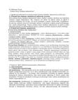 Prawne formy działania administracji