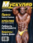 Журнал Мускуляр №2 2005