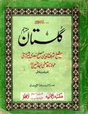 Gulistan by Shaykh Saadi, Farsi with Urdu translation ...